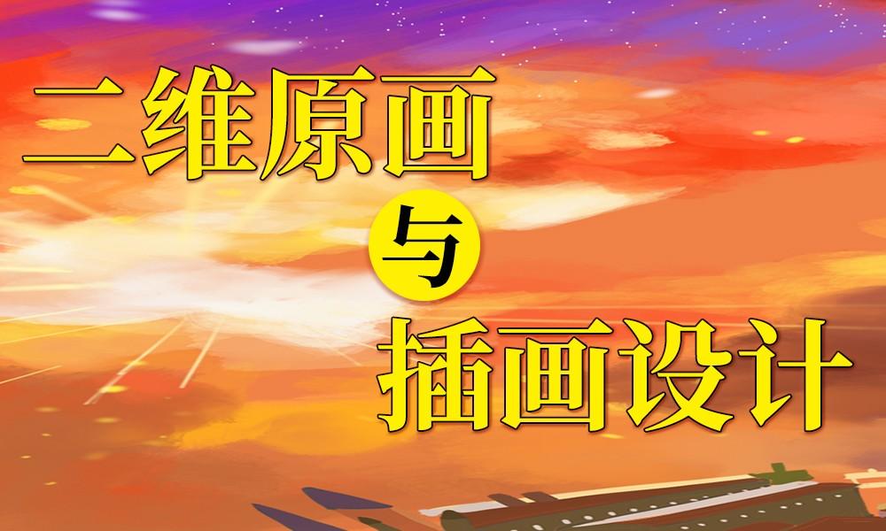 广州漫游二维原画与插画设计