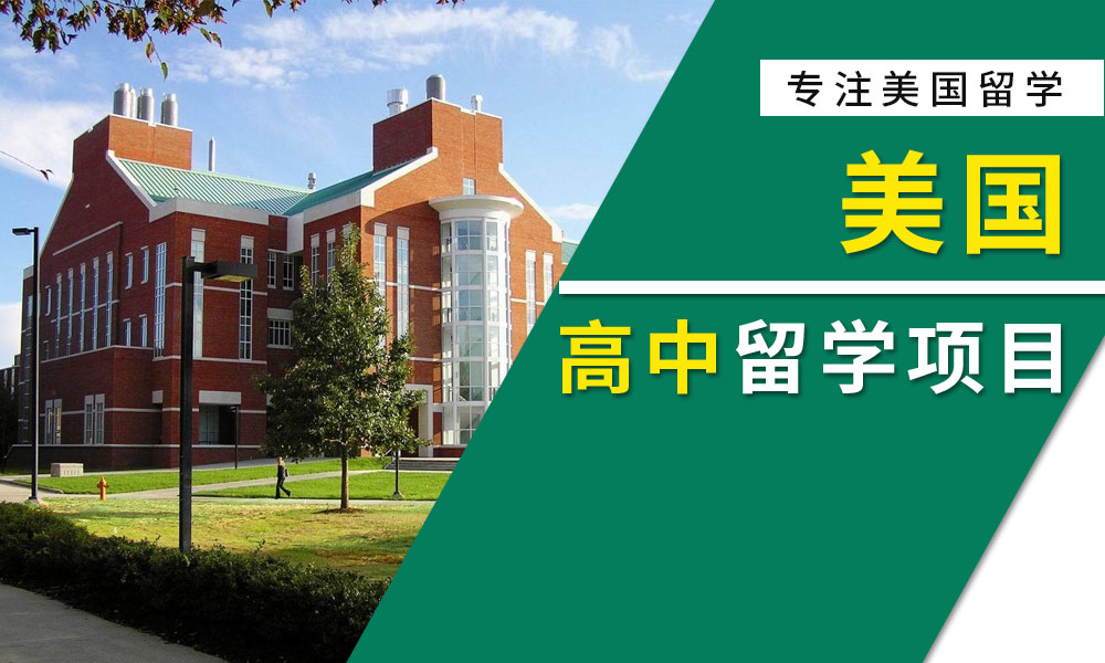 广州啄木鸟美国高中留学课程