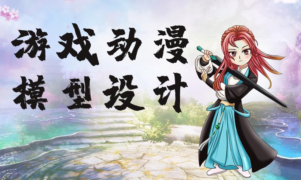 广州漫游游戏动漫模型设计