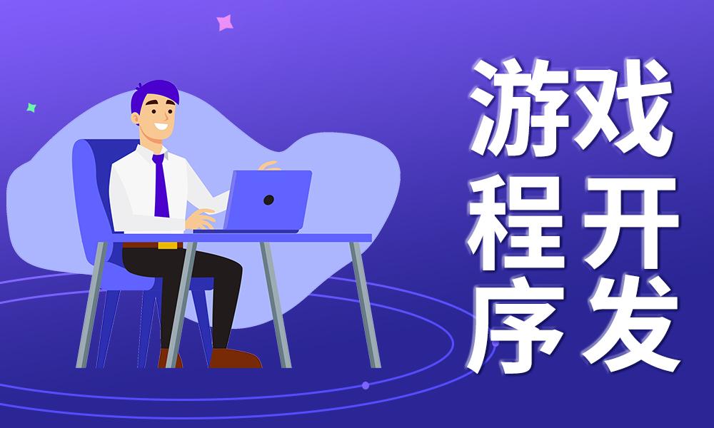 广州漫游游戏程序开发