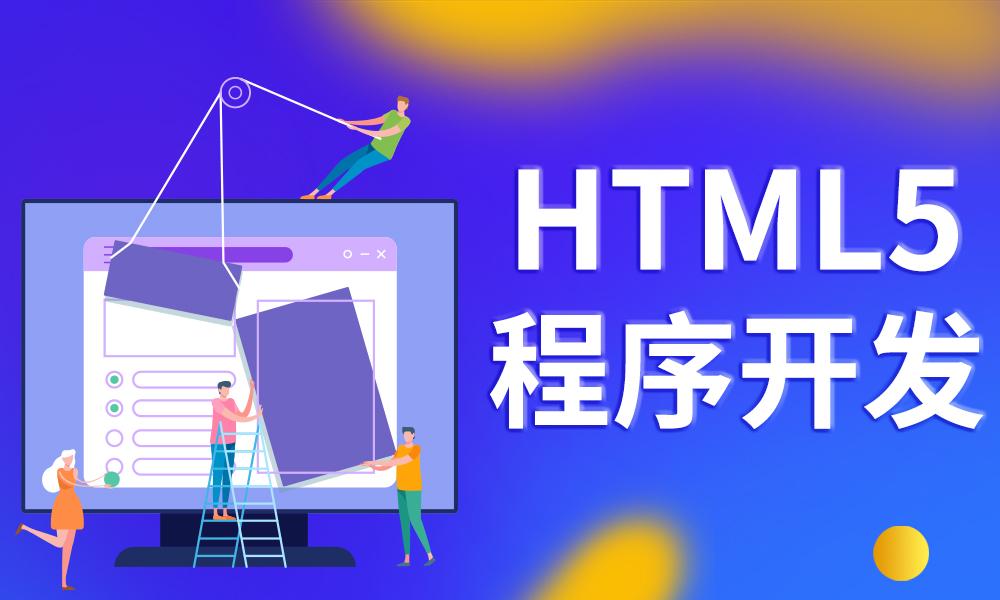 广州漫游HTML5程序开发