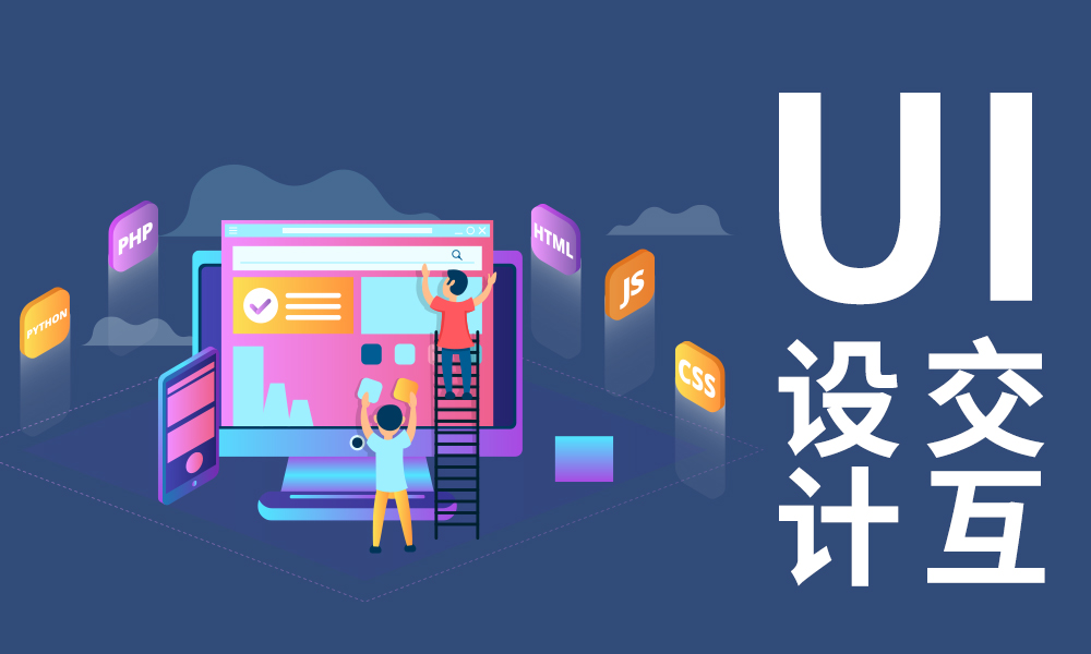 广州漫游ui交互设计