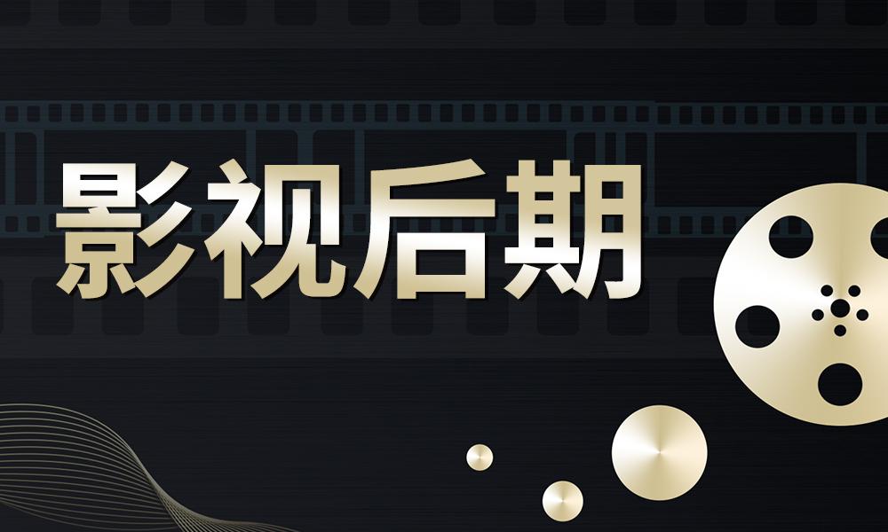 广州漫游影视后期