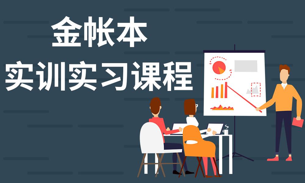 广州金账本实训实习课程