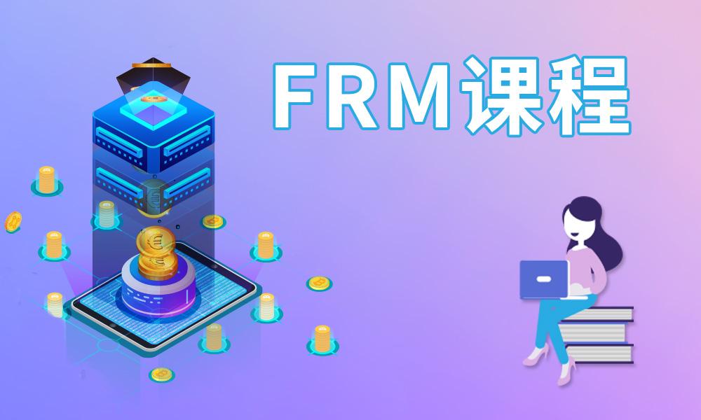 广州中博FRM课程