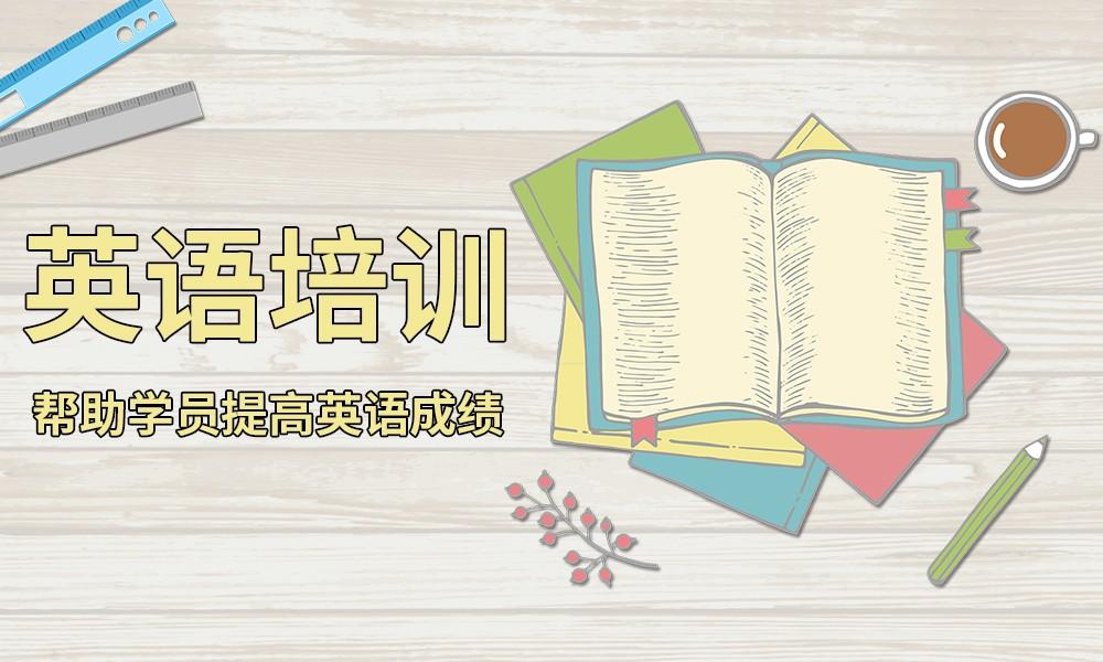 广州新希望英语培训
