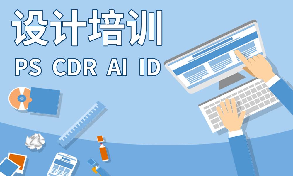 广州新希望设计培训