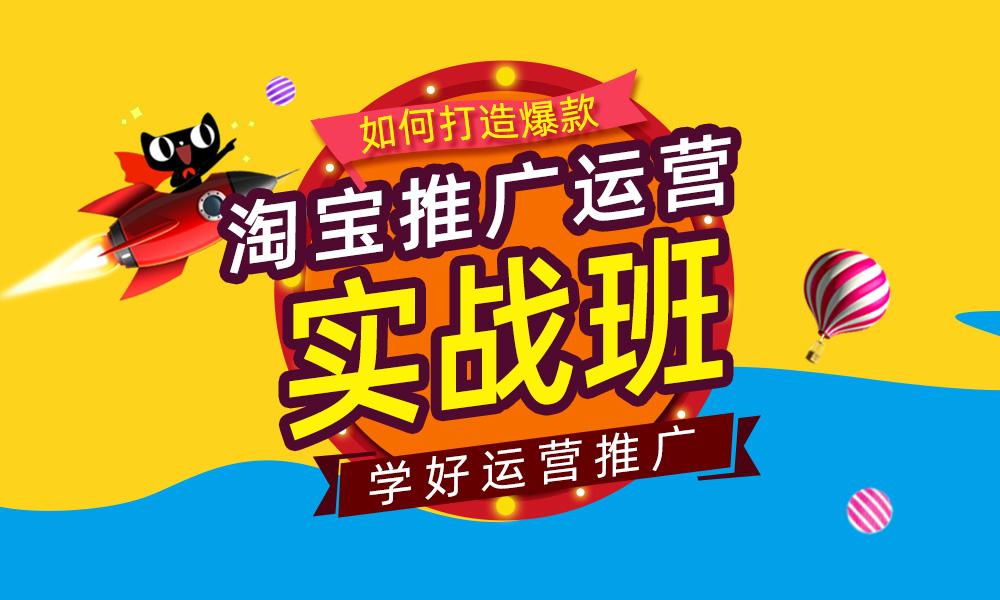 广州汇学淘宝推广运营实战班