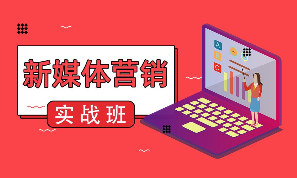 广州汇学新媒体营销实战班