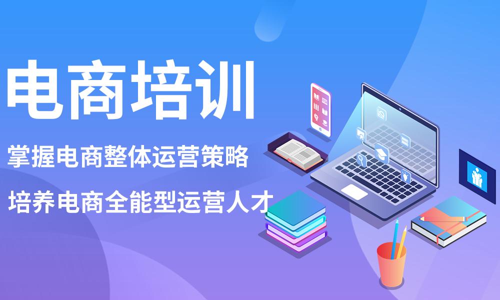 广州新希望电商培训