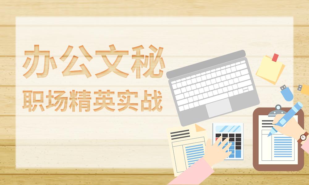 广州新希望办公文秘