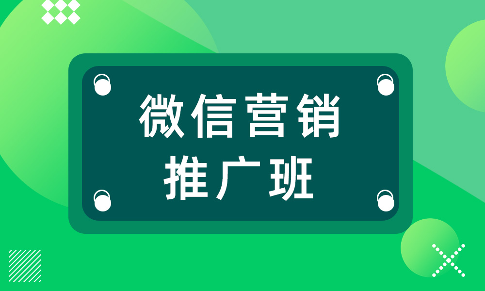 广州汇学微信营销推广班