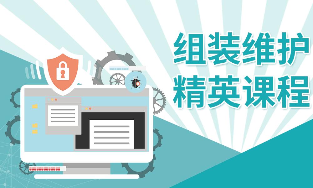 广州新希望组装维护精英课程