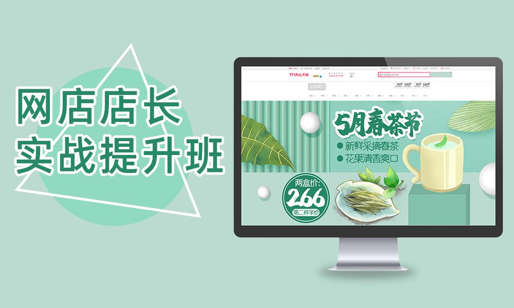 广州汇学网店店长实战提升班