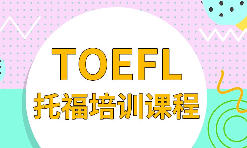 广州啄木鸟托福考试培训课程