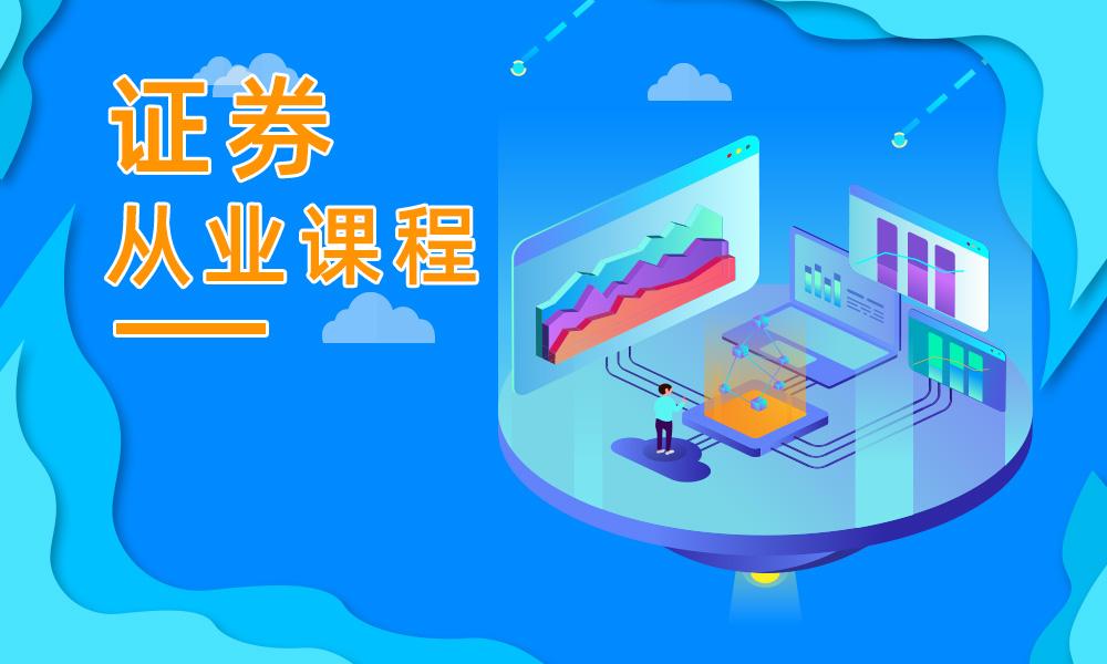 广州中博证券从业课程