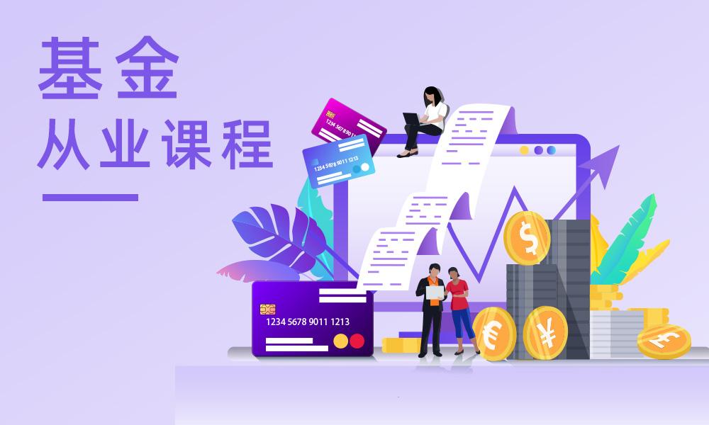 广州中博基金从业课程