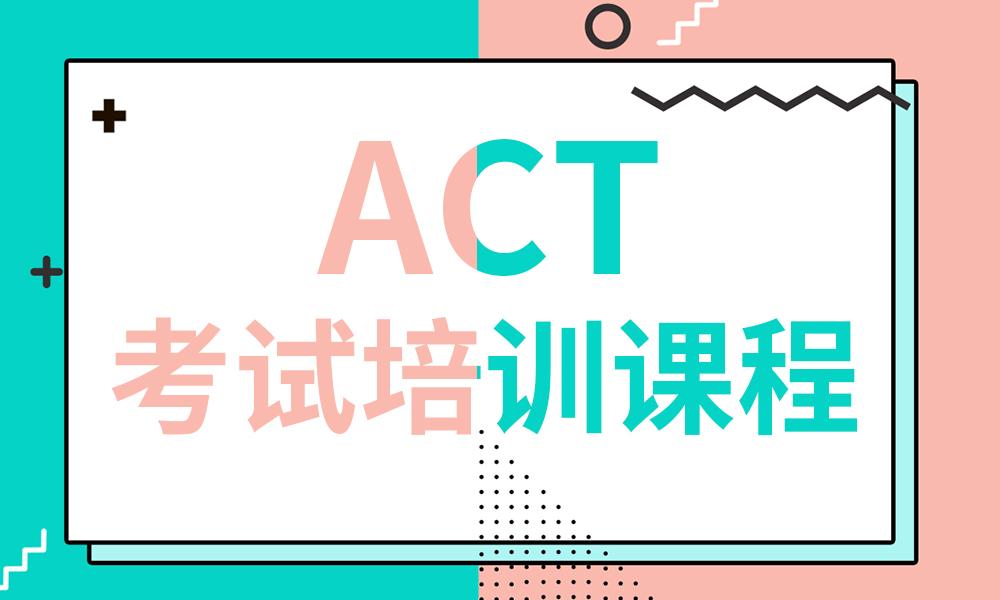 广州啄木鸟ACT考试培训课程
