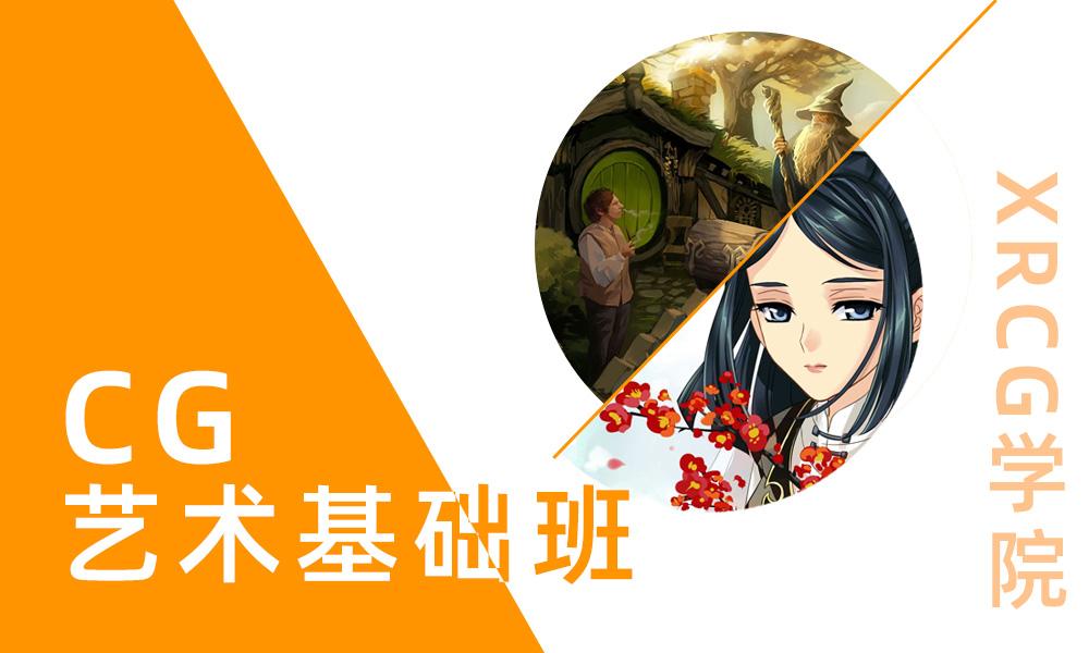 广州XRCGCG艺术基础班