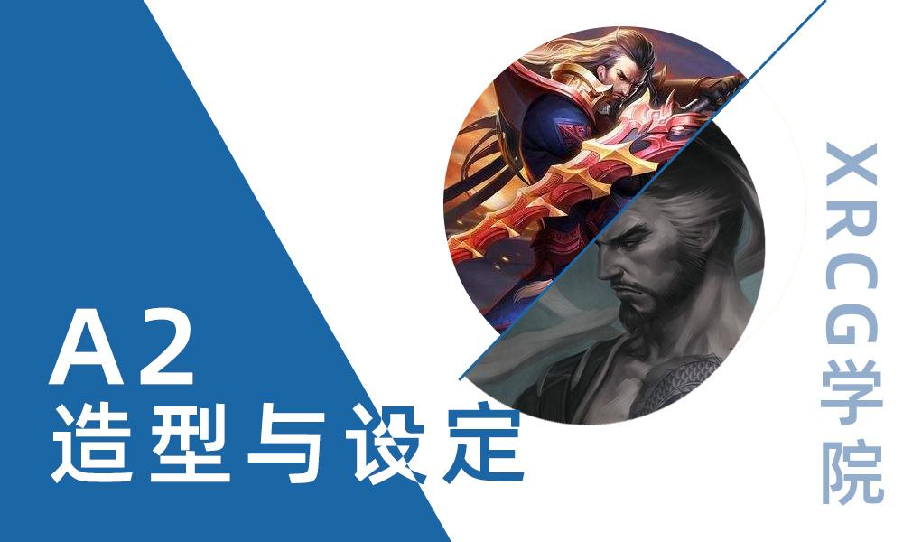 广州XRCGA2造型与设定
