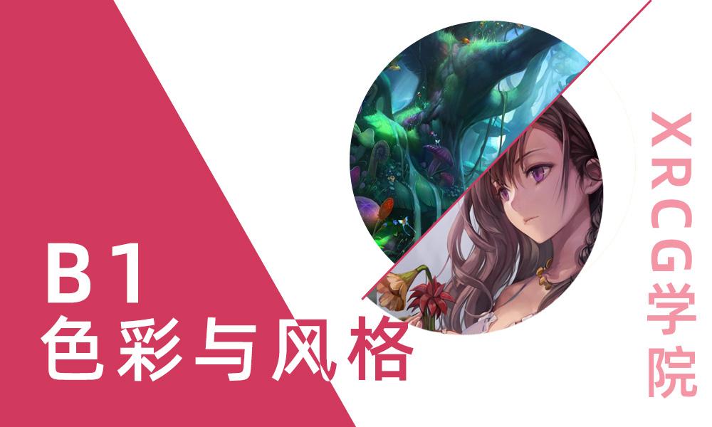 广州XRCGB1色彩与风格