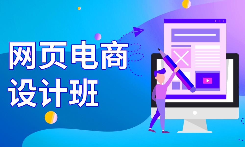 广东豆职网页电商设计班