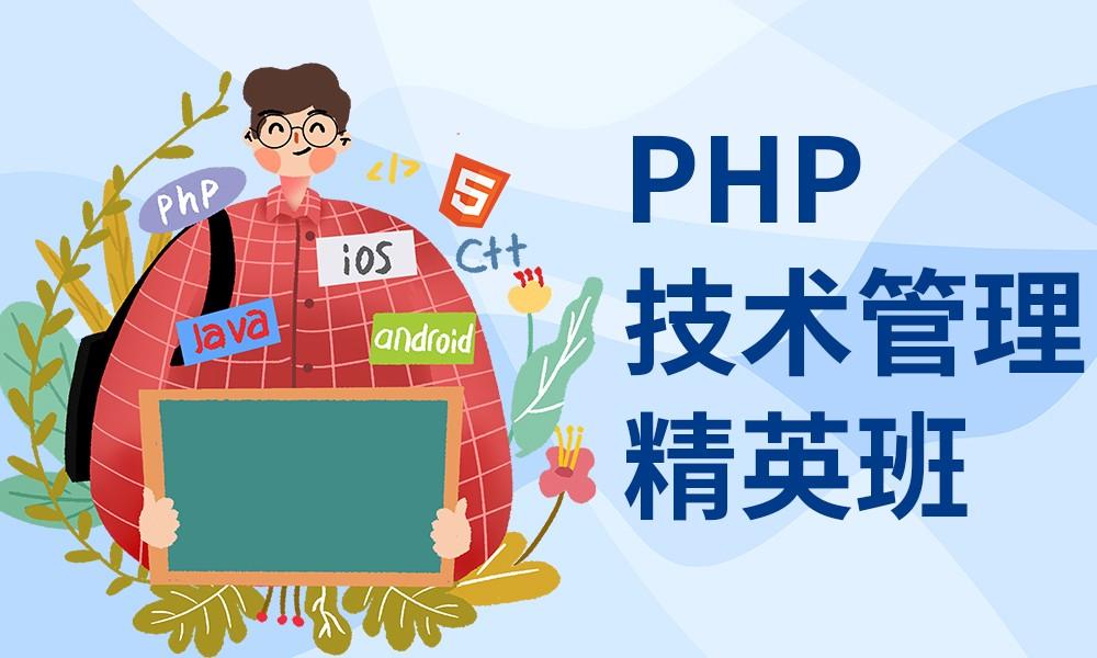 广东豆职PHP技术管理精英班