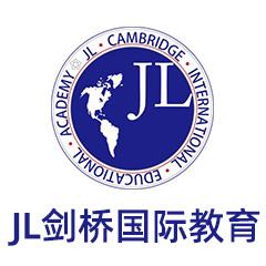 JL剑桥国际教育