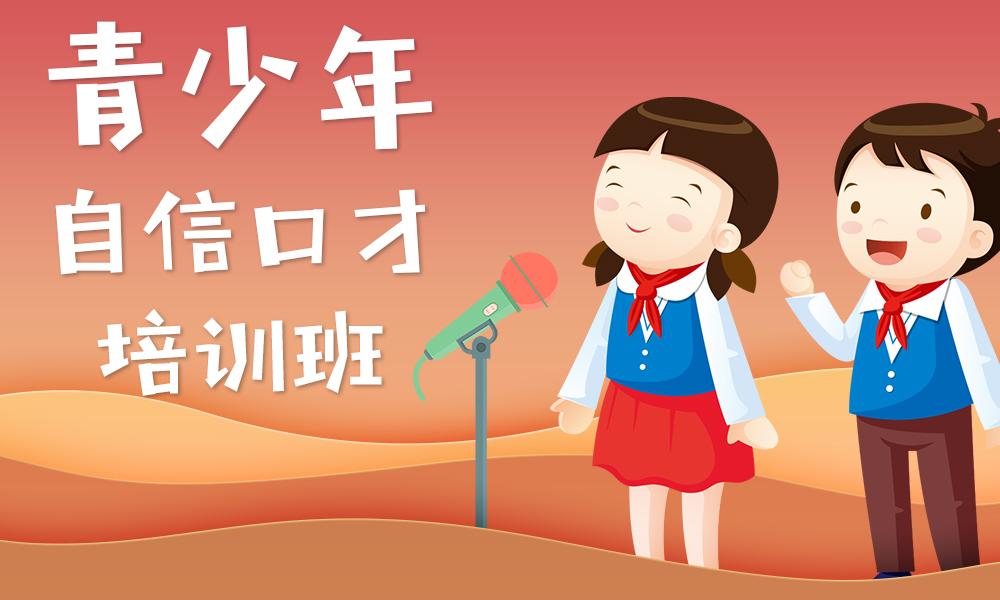 广州新励成青少年口才训练