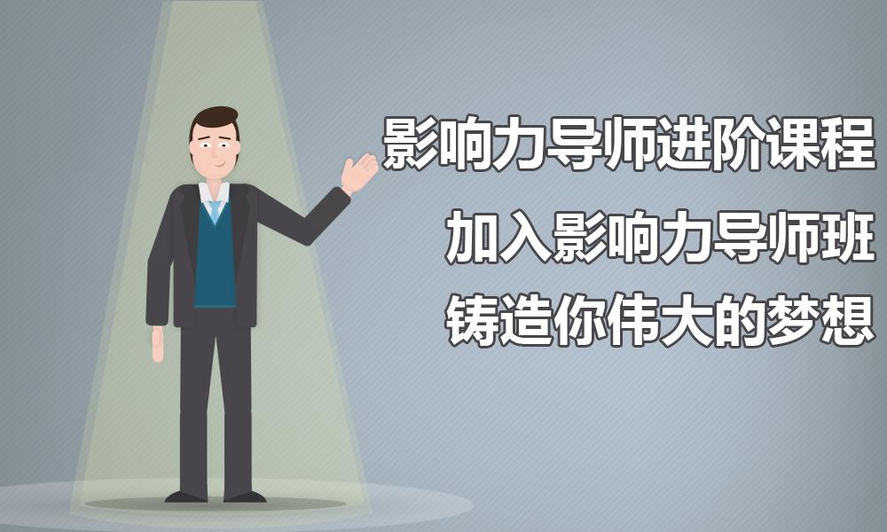 广州新励成影响力导师班