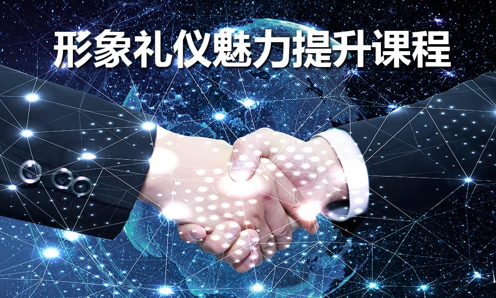 广州新励成形象礼仪培训