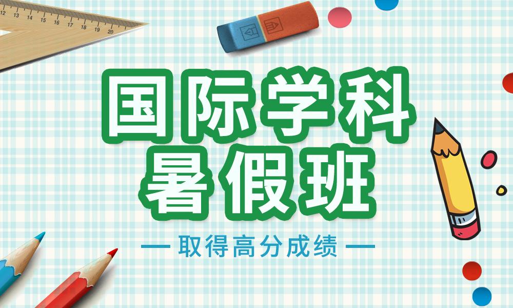 上海三立国际学科暑假班