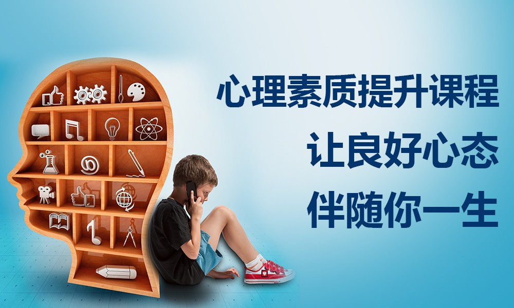 广州新励成心理素质培训