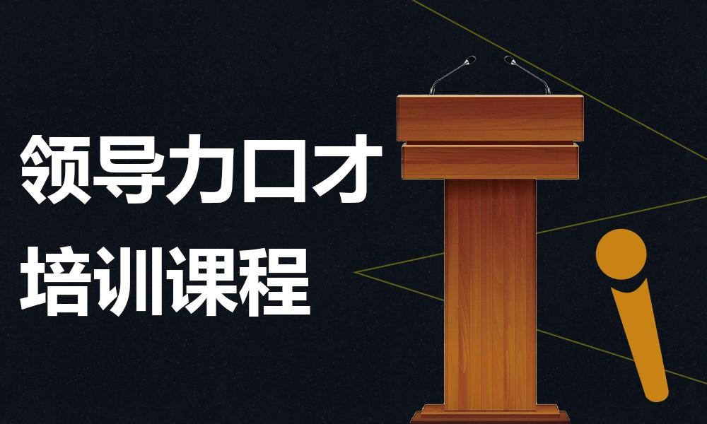 广州新励成领导力口才培训课程