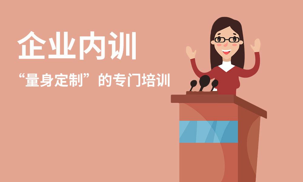 广州新励成企业内训课程