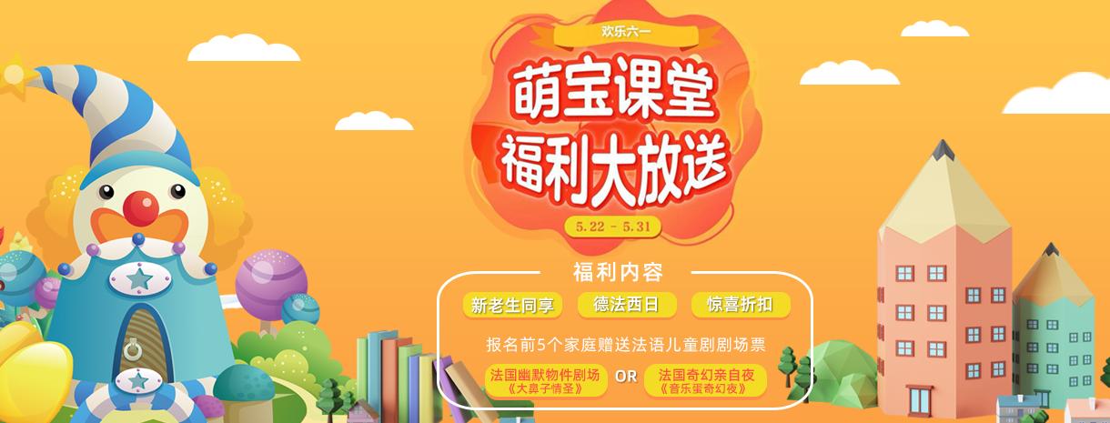 上海欧风小语种