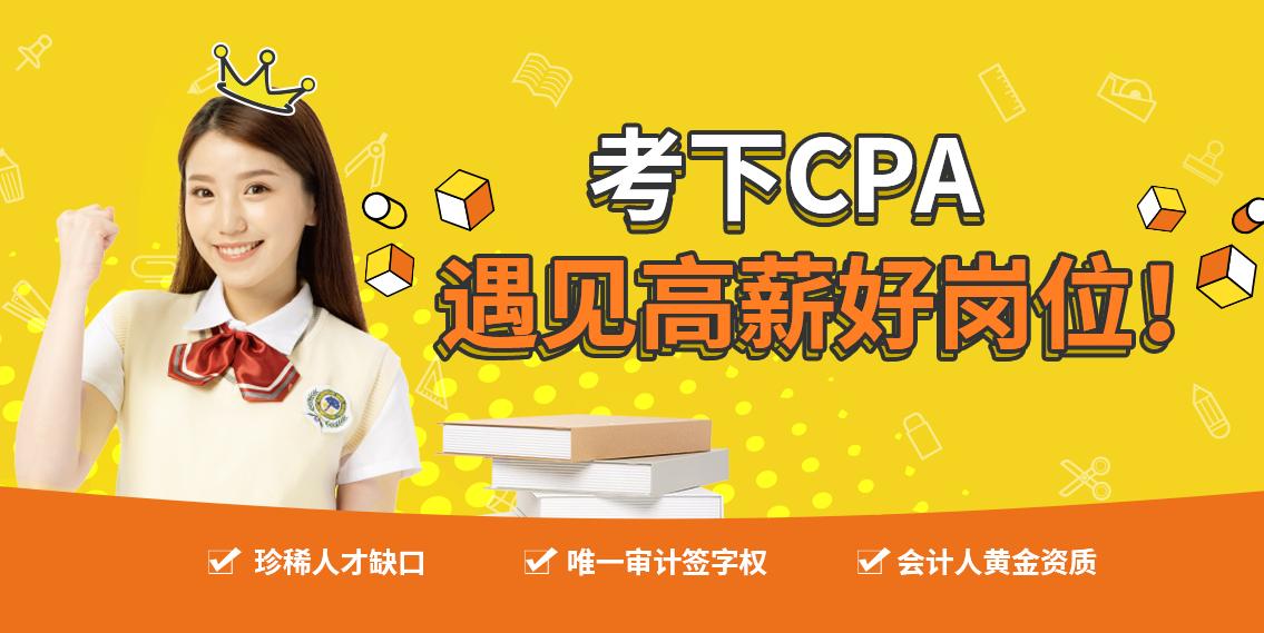 广州恒企教育CPA课程