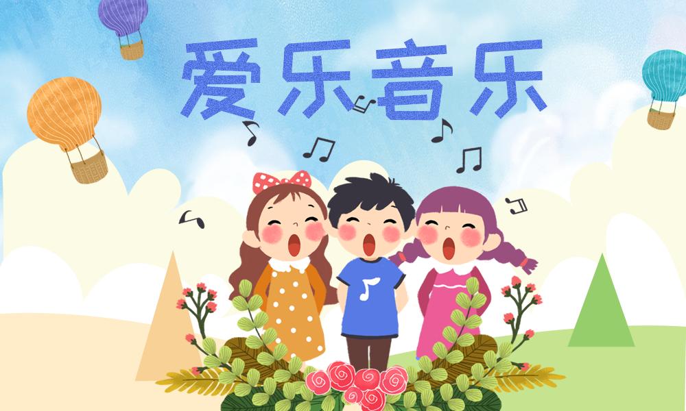 广州新爱婴爱乐音乐
