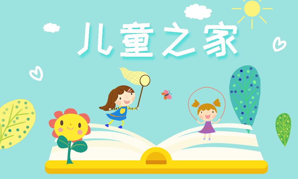 杭州新爱婴儿童之家课程