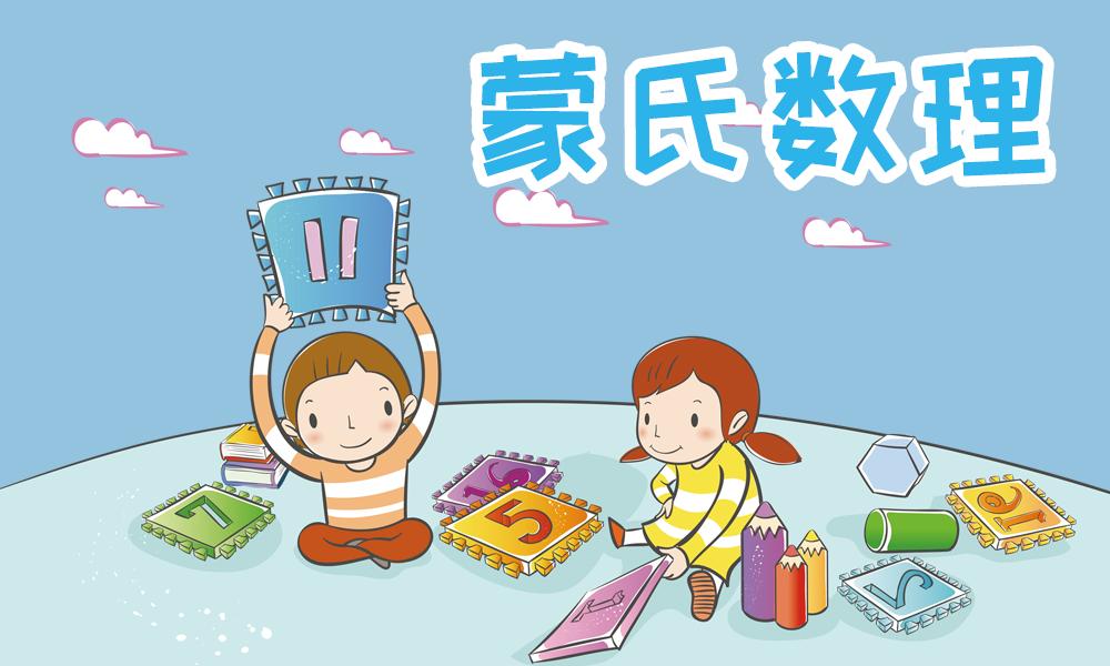 杭州新爱婴蒙氏数理课程