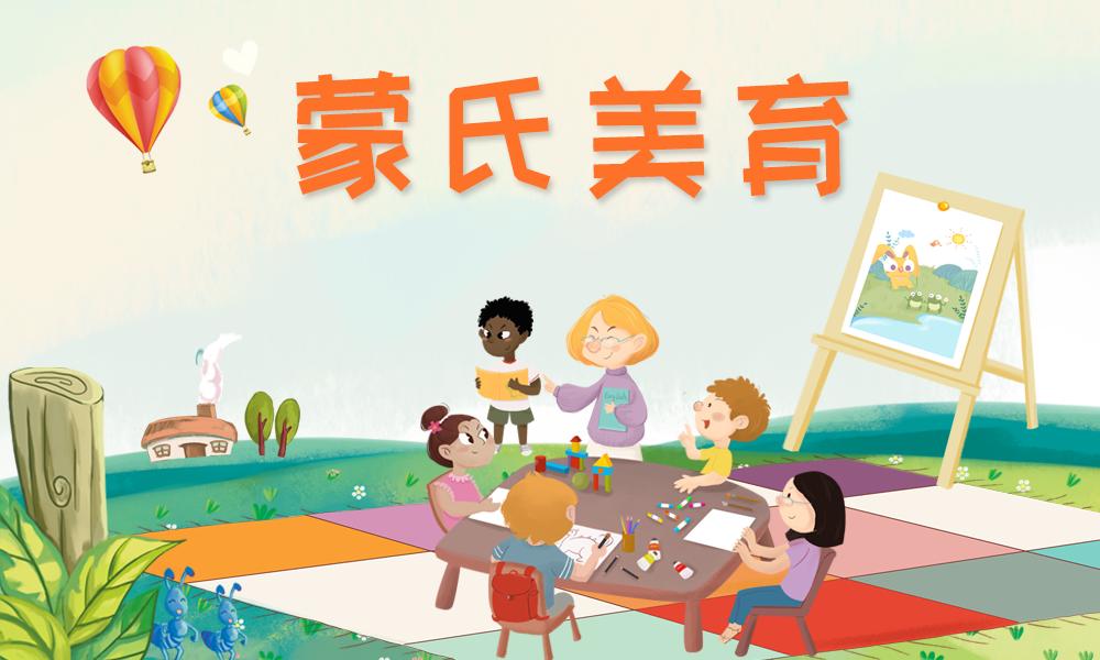 杭州新爱婴蒙氏美育课程