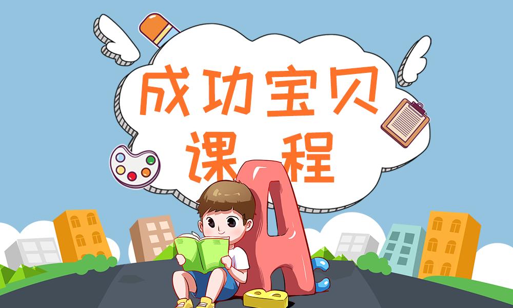 杭州新爱婴成功宝贝课程