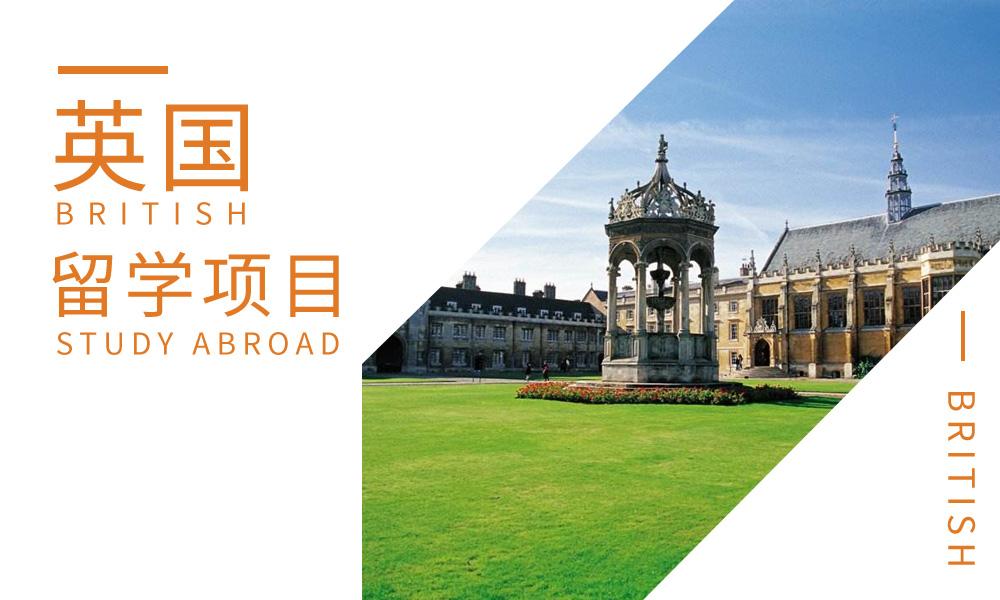 广州威久英国留学项目