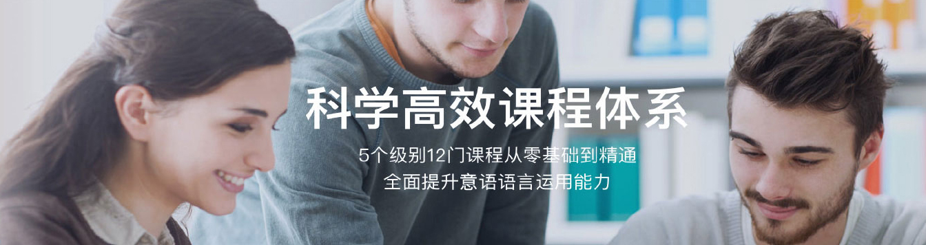 广州森淼意语精品课程