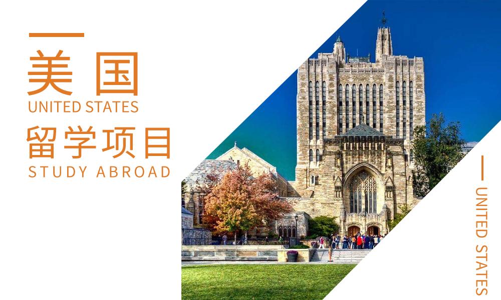 广州威久美国留学项目