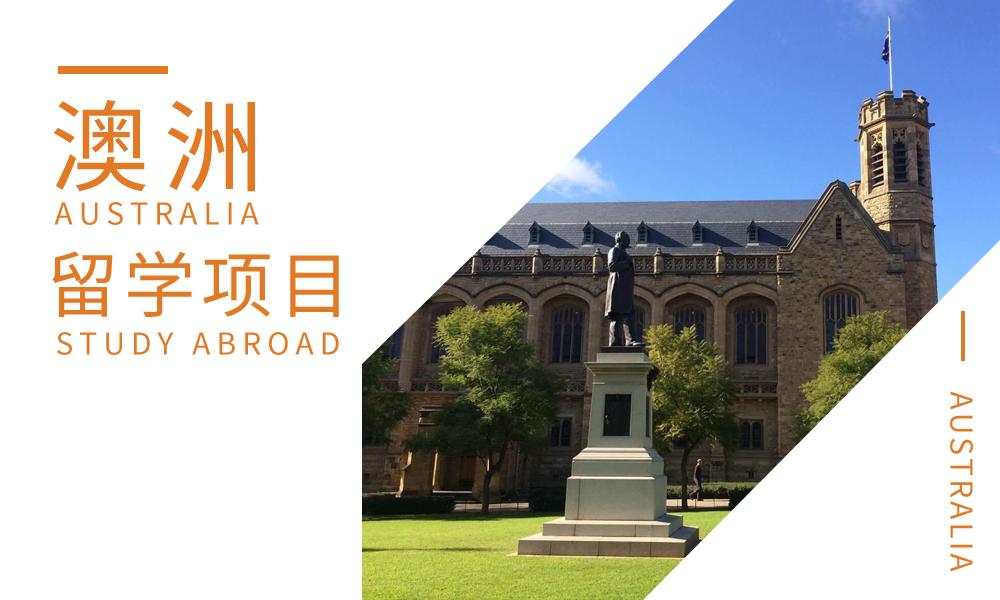 广州威久澳洲留学项目