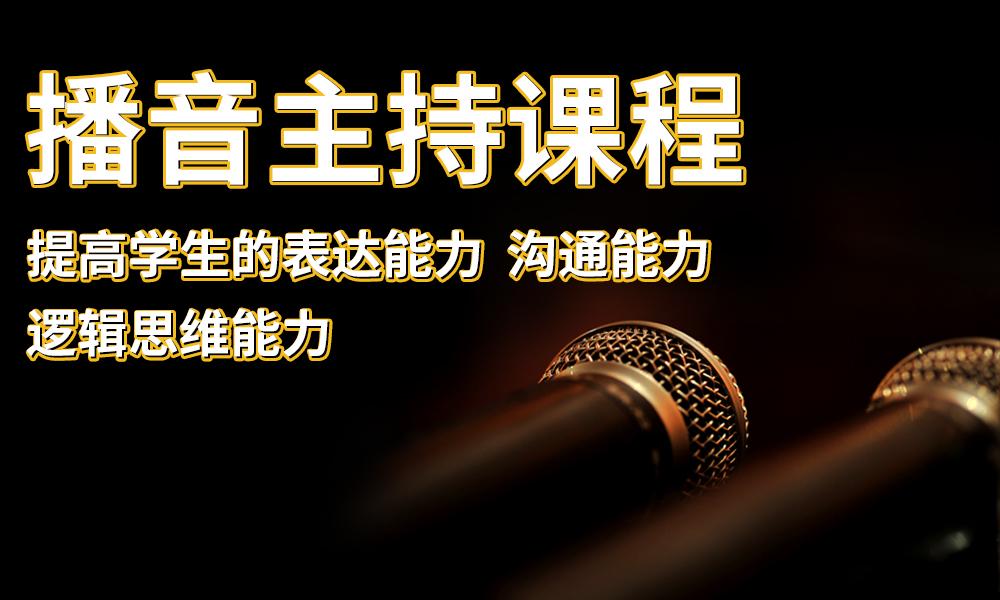 广州艺知播音主持课程