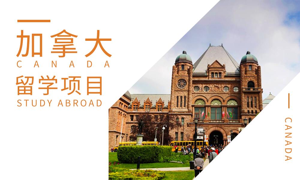 广州威久加拿大留学项目