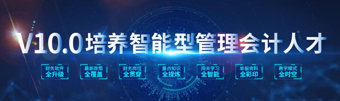 广州恒企智能型管理会计人才