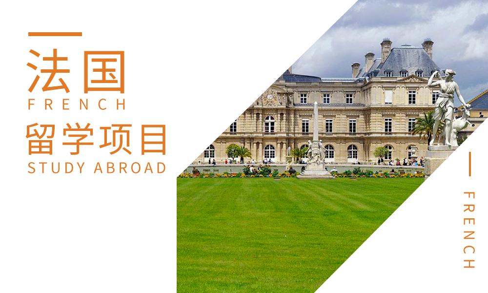广州威久法国留学项目